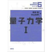 量子力学1(講談社) [電子書籍]