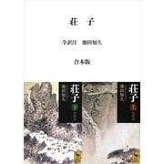 荘子 全訳注 合本版(講談社) [電子書籍]