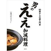 男のええ加減料理―60歳からの超入門書(講談社のお料理BOOK) [電子書籍]