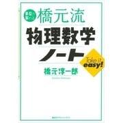単位が取れる橋元流物理数学ノート(講談社) [電子書籍]