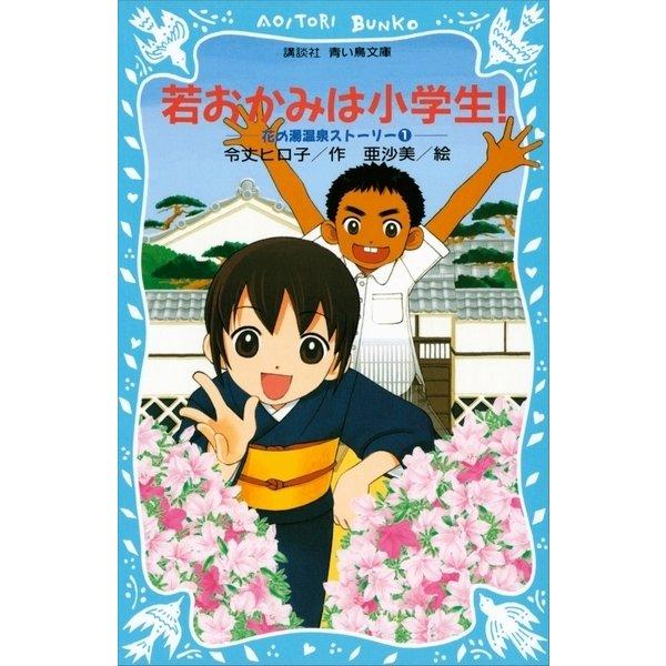 若おかみは小学生!〈PART1〉―花の湯温泉ストーリー(講談社青い鳥文庫) [電子書籍]