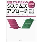 経営工学のためのシステムズアプローチ―ビジネスを体系化する考え方・技法 (講談社) [電子書籍]