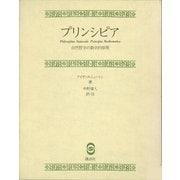 プリンシピア 自然哲学の数学的原理(講談社) [電子書籍]