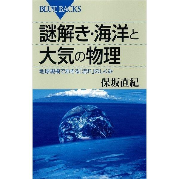 謎解き・海洋と大気の物理―地球規模でおきる「流れ」のしくみ(講談社) [電子書籍]
