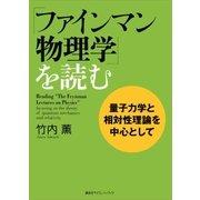 「ファインマン物理学」を読む―量子力学と相対性理論を中心として (講談社) [電子書籍]