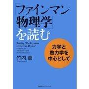 「ファインマン物理学」を読む―力学と熱力学を中心として (講談社) [電子書籍]