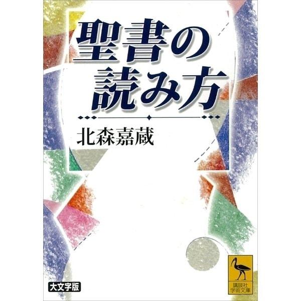聖書の読み方(講談社学術文庫) [電子書籍]