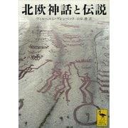 北欧神話と伝説(講談社学術文庫) [電子書籍]