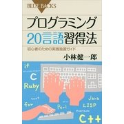 プログラミング20言語習得法―初心者のための実践独習ガイド(ブルーバックス) [電子書籍]