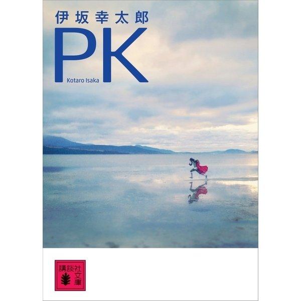 PK(講談社文庫) [電子書籍]