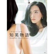 生まれたての私 知英(ジヨン)物語―Jiyoung Story (講談社) [電子書籍]