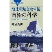 地球環境を映す鏡 南極の科学―氷に覆われた大陸のすべて(講談社) [電子書籍]