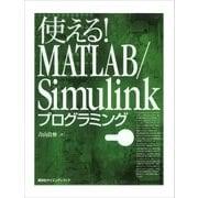 使える!MATLAB/Simulinkプログラミング (講談社) [電子書籍]