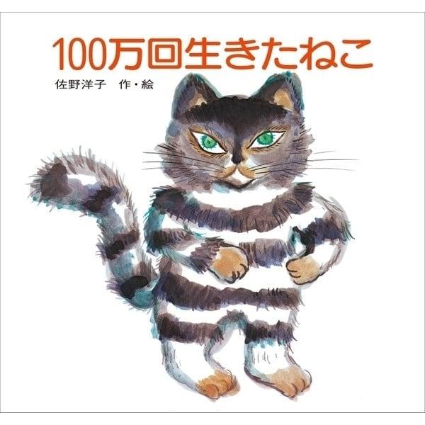 100万回生きたねこ (講談社) [電子書籍]