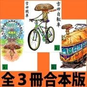 「吉田自転車」「吉田電車」「吉田観覧車」全3冊合本版(講談社) [電子書籍]