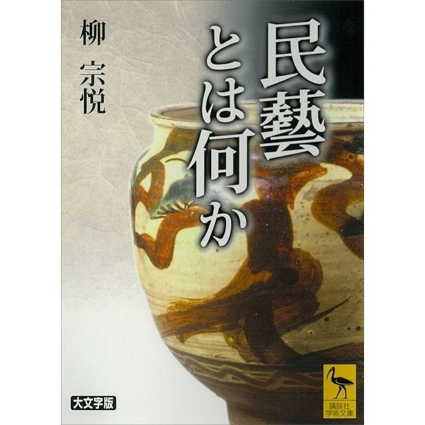 民藝とは何か(講談社学術文庫) [電子書籍]