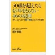 50歳を超えたらもう年をとらない46の法則―「新しい大人」という50+世代はビジネスの宝庫(講談社プラスアルファ新書) [電子書籍]