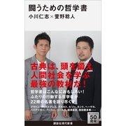 闘うための哲学書(講談社現代新書) [電子書籍]
