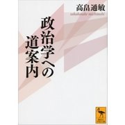 政治学への道案内(講談社学術文庫) [電子書籍]