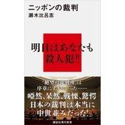 ニッポンの裁判(講談社) [電子書籍]
