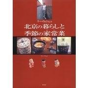 ウー・ウェンさんの北京の暮らしと季節の家常菜(おかず) (集英社) [電子書籍]