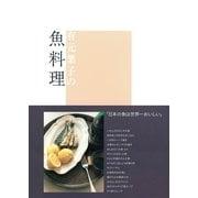 有元葉子の魚料理 (集英社) [電子書籍]
