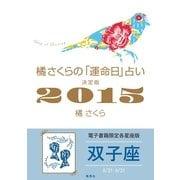 橘さくらの「運命日」占い 決定版2015【双子座】(集英社) [電子書籍]