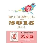 橘さくらの「運命日」占い 決定版2015【乙女座】(集英社) [電子書籍]