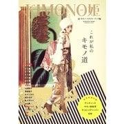 KIMONO姫12 キモノ スタイル ブック編(祥伝社ムック) [電子書籍]