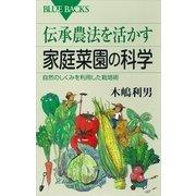 伝承農法を活かす家庭菜園の科学―自然のしくみを利用した栽培術(講談社) [電子書籍]