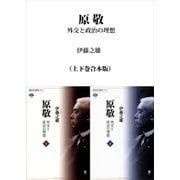 原敬 外交と政治の理想(上下巻合本版)(講談社) [電子書籍]