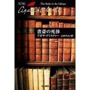 書斎の死体(ハヤカワ文庫) [電子書籍]