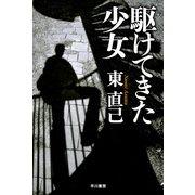 駆けてきた少女―ススキノ探偵シリーズ(ハヤカワ文庫) [電子書籍]