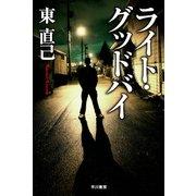 ライト・グッドバイ―ススキノ探偵シリーズ(ハヤカワ文庫) [電子書籍]