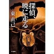 探偵、暁に走る―ススキノ探偵シリーズ(ハヤカワ文庫) [電子書籍]