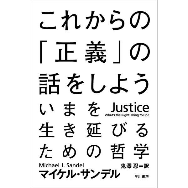 これからの「正義」の話をしよう―いまを生き延びるための哲学(ハヤカワ文庫) [電子書籍]