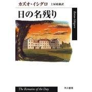 日の名残り(ハヤカワepi文庫) [電子書籍]