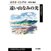 遠い山なみの光(ハヤカワepi文庫) [電子書籍]