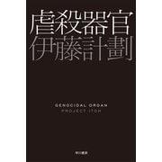 虐殺器官(ハヤカワ文庫) [電子書籍]