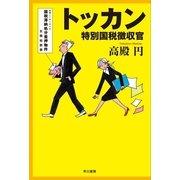 トッカン―特別国税徴収官(ハヤカワ文庫) [電子書籍]