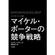 エッセンシャル版 マイケル・ポーターの競争戦略 (早川書房) [電子書籍]