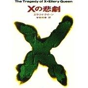 Xの悲劇(ハヤカワ・ミステリ文庫) [電子書籍]