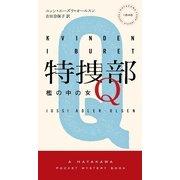 特捜部Q―檻の中の女(ハヤカワ・ミステリ文庫) [電子書籍]