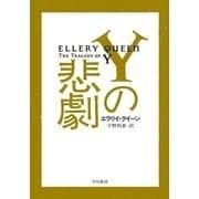 Yの悲劇(ハヤカワ・ミステリ文庫) [電子書籍]
