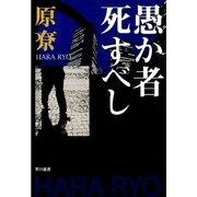 愚か者死すべし(ハヤカワ文庫) [電子書籍]
