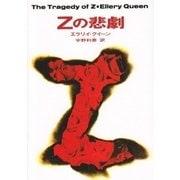 Zの悲劇(ハヤカワ・ミステリ文庫) [電子書籍]