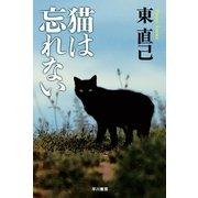猫は忘れない―ススキノ探偵シリーズ(ハヤカワ文庫) [電子書籍]