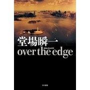 over the edge(早川書房) [電子書籍]
