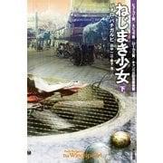 ねじまき少女〈下〉(ハヤカワ文庫) [電子書籍]