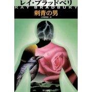 刺青の男(ハヤカワ文庫) [電子書籍]